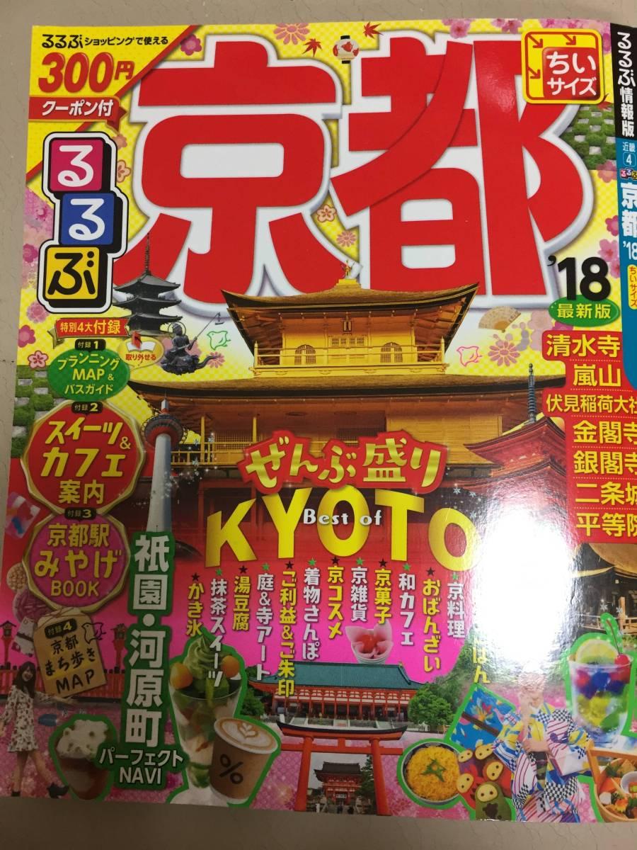 るるぶ 京都 '18 ちいサイズ