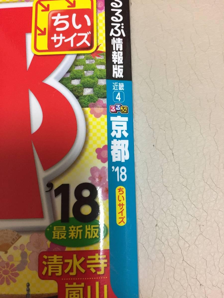 るるぶ 京都 '18 ちいサイズ_画像2