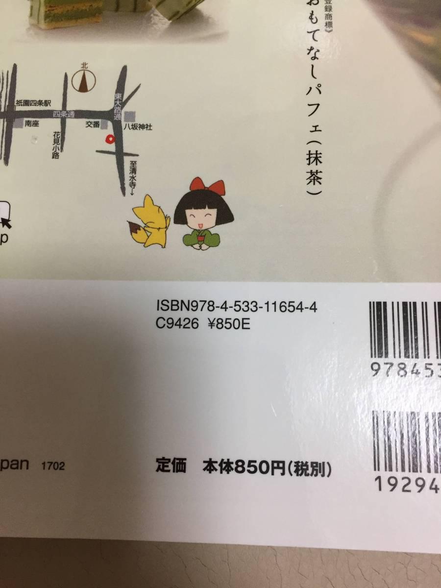 るるぶ 京都 '18 ちいサイズ_画像3