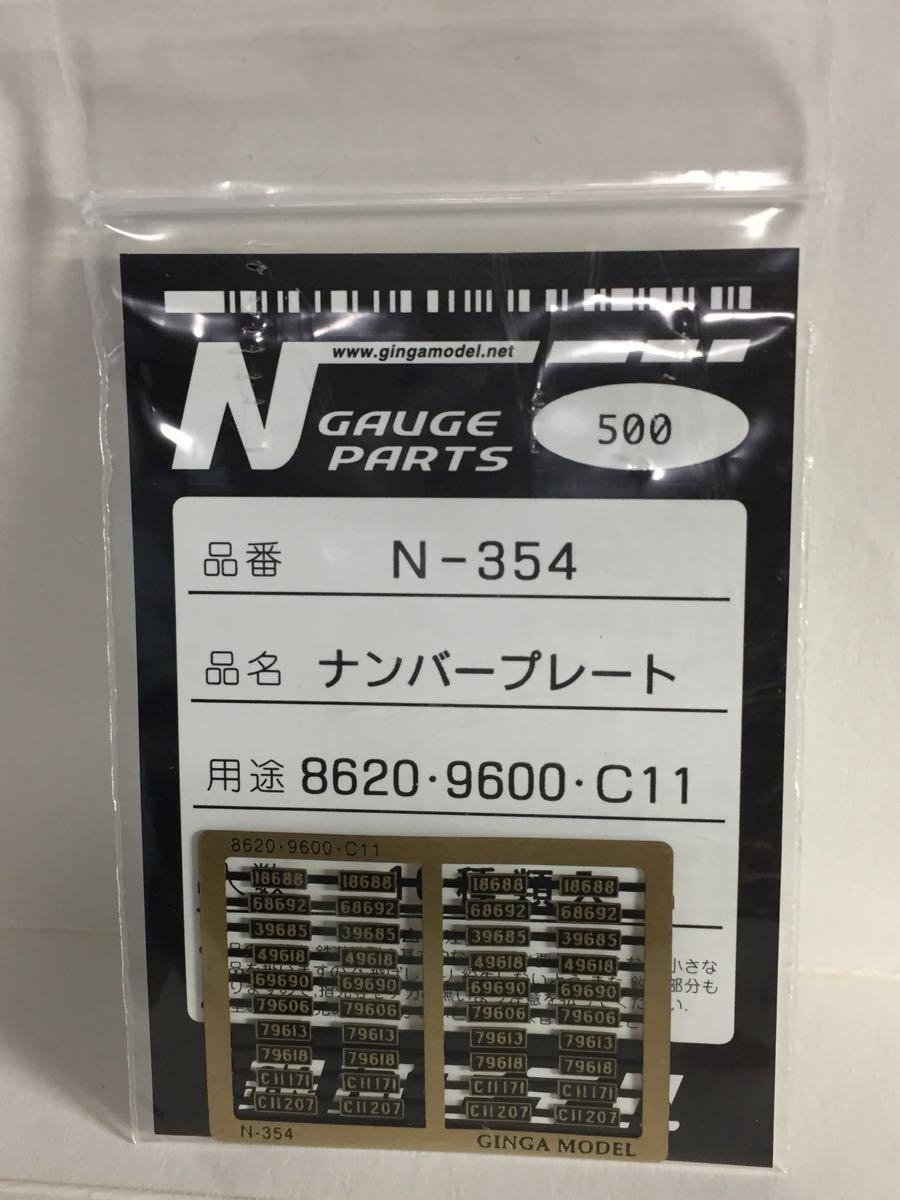 銀河モデル N-354 ナンバープレート 8620・9600・C11