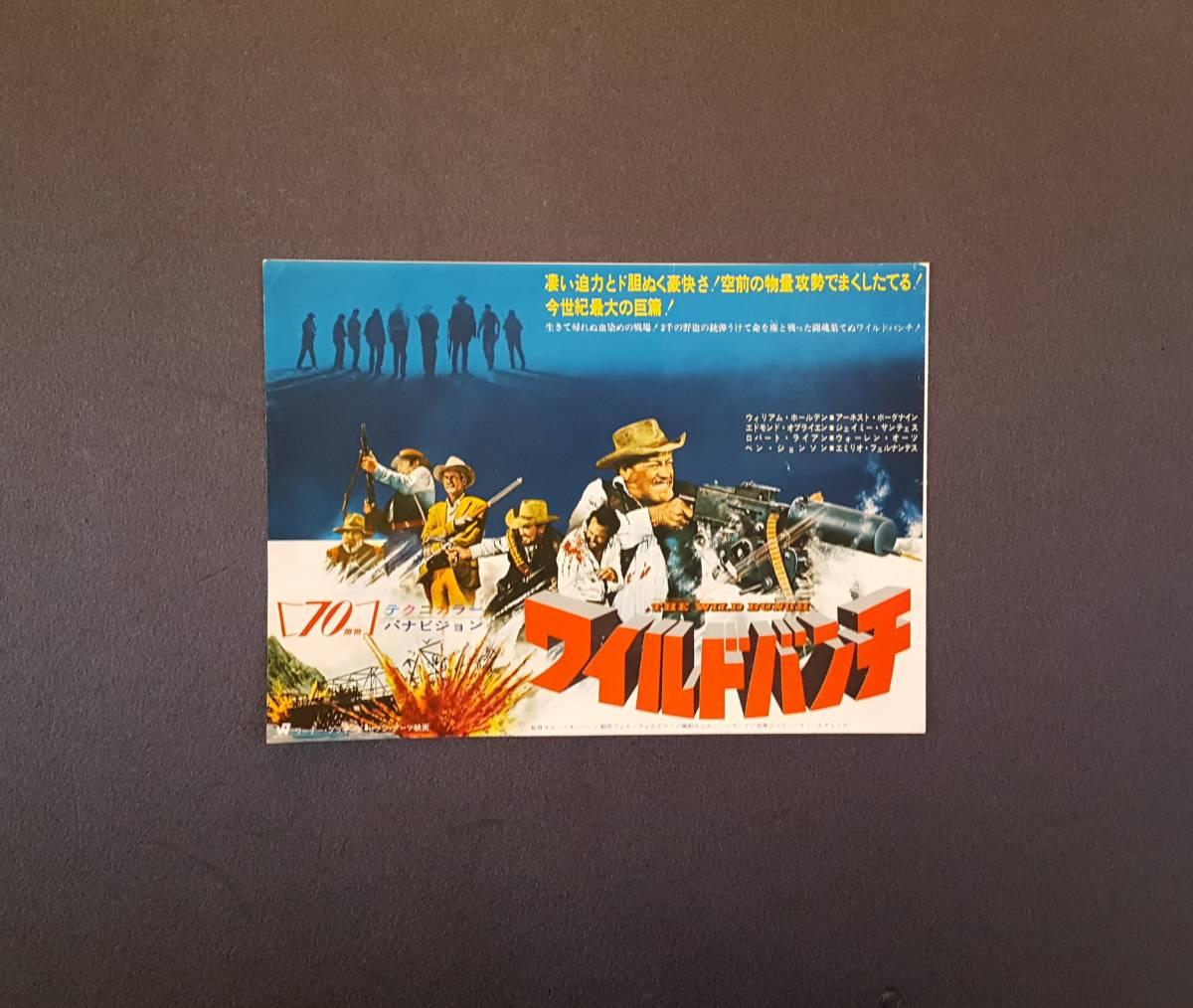 ★1969年映画チラシ■ワイルドバンチ★初版◆W・ホールデン●東劇他