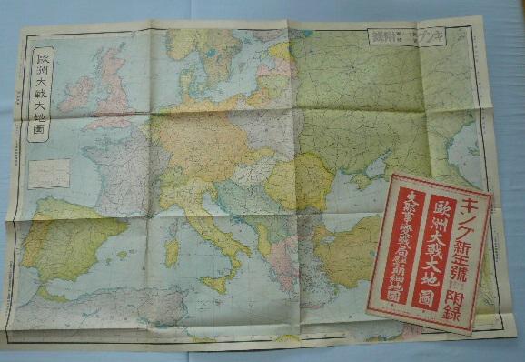 昭和15年発行 欧州大戦大地図・支那事変戦局明細地図 キング附録