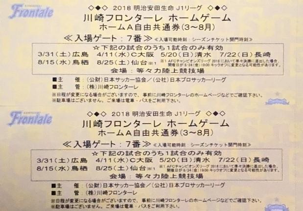 ★送料無料★2018明治安田生命J1リーグ 川崎フロンターレホームゲーム★ホームA自由共通券