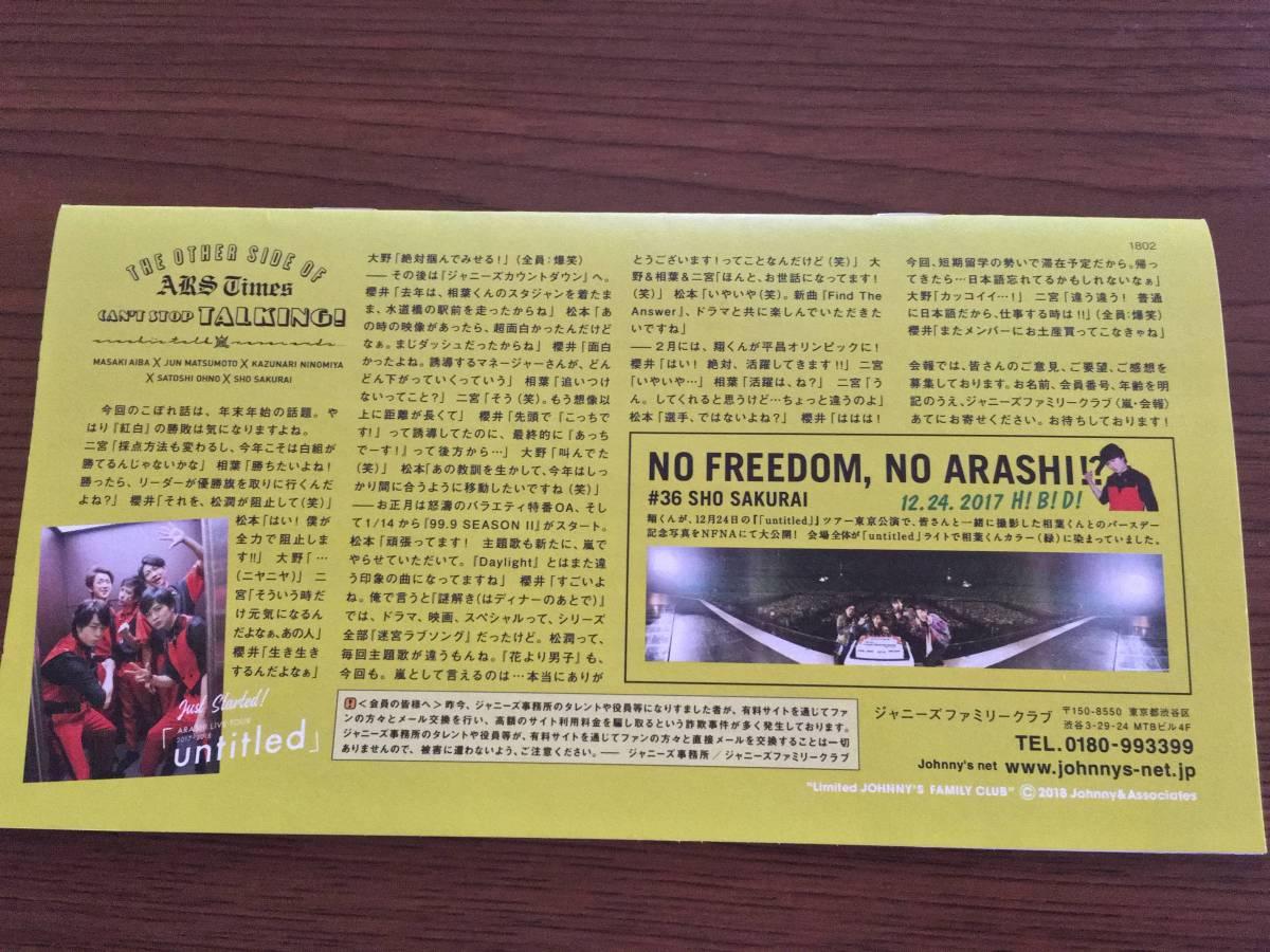 【嵐】ファンクラブ 会報★No.80★「untitled」ISSUE_画像2
