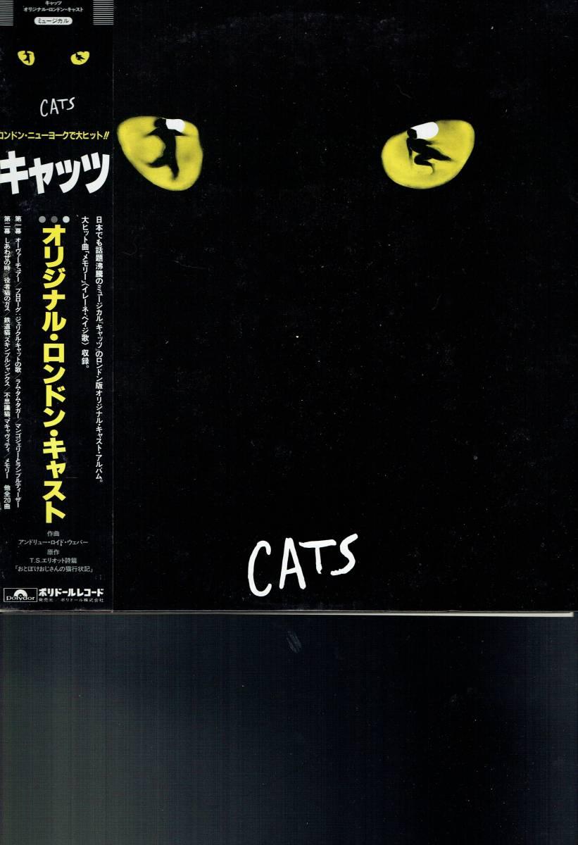 オリジナル・ロンドン・キャスト「キャッツ」日本語ライナーノーツ付き帯付き盤傷無し2枚組