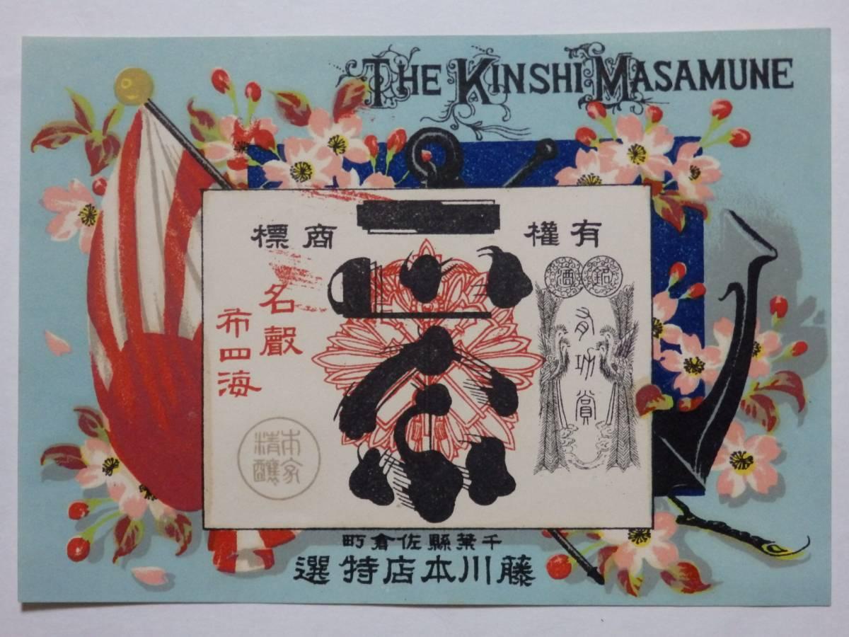【貫】戦前・金鵄 正宗 酒ラベル/キンシ日本陸海軍日章旗錨ビールポスター_画像4