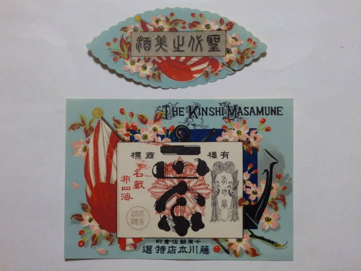 【貫】戦前・金鵄 正宗 酒ラベル/キンシ日本陸海軍日章旗錨ビールポスター
