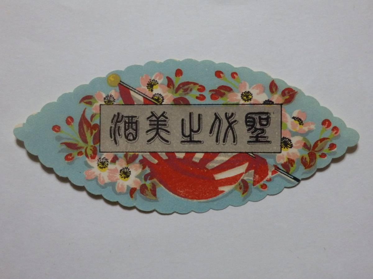 【貫】戦前・金鵄 正宗 酒ラベル/キンシ日本陸海軍日章旗錨ビールポスター_画像5