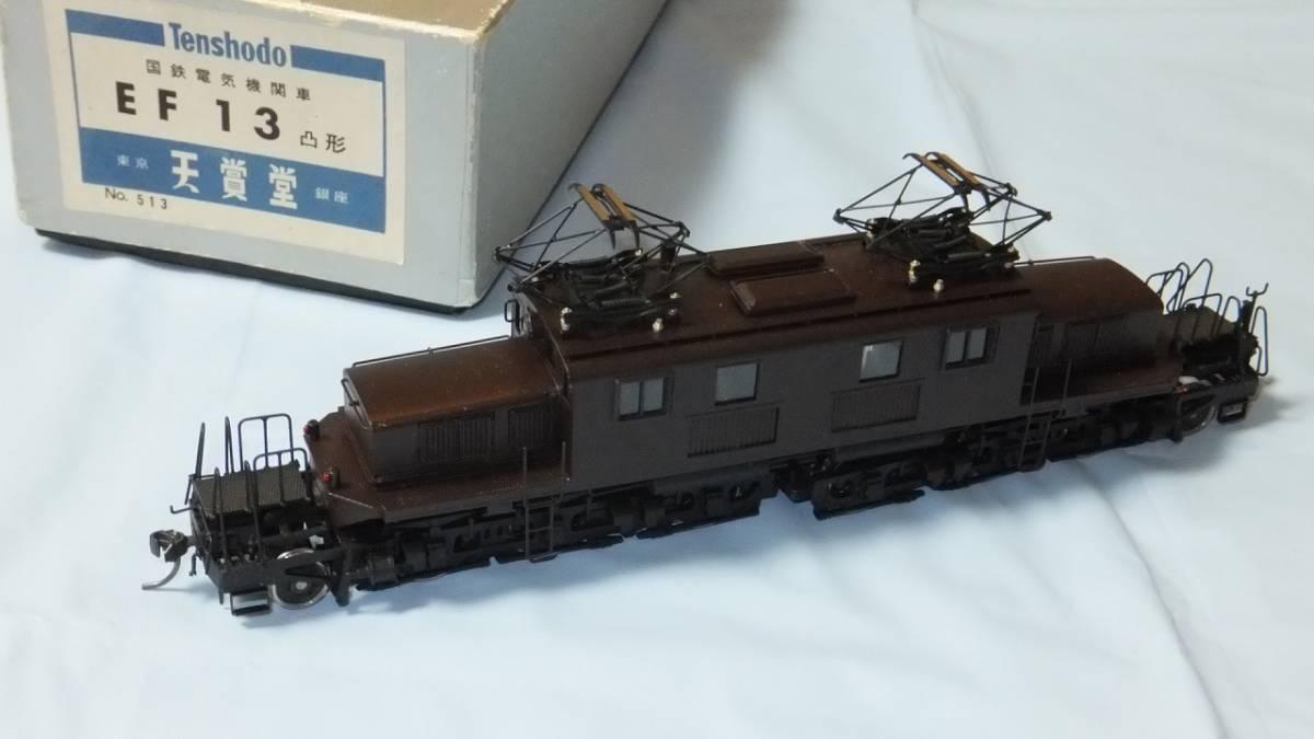 天賞堂◆EF13(戦時型)◆1円スタート~