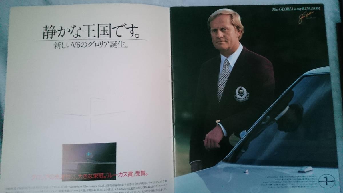 Y30 日産グロリア 本カタログ ジャック・ニクラウス 特命車 あぶない刑事