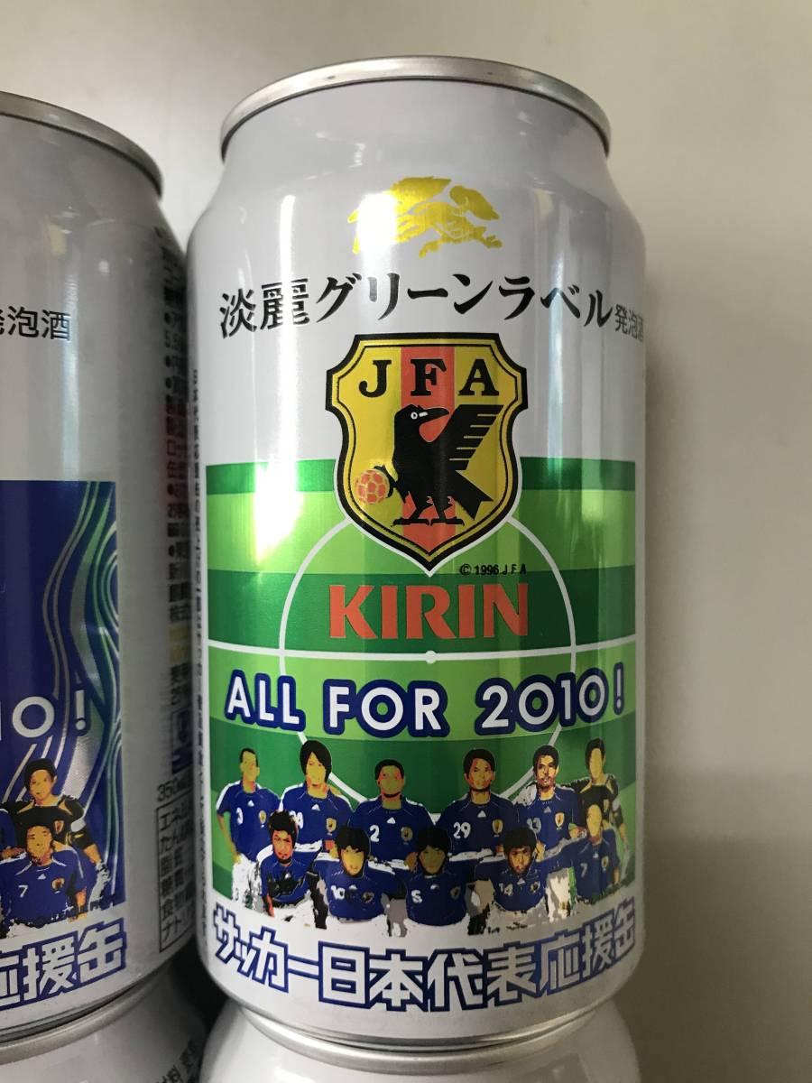 当時物 キリン 淡麗ビール サッカー日本代表応援缶 空缶 4種類 期間限定品 サムライブルー JFA 2010 デザイン缶_画像3