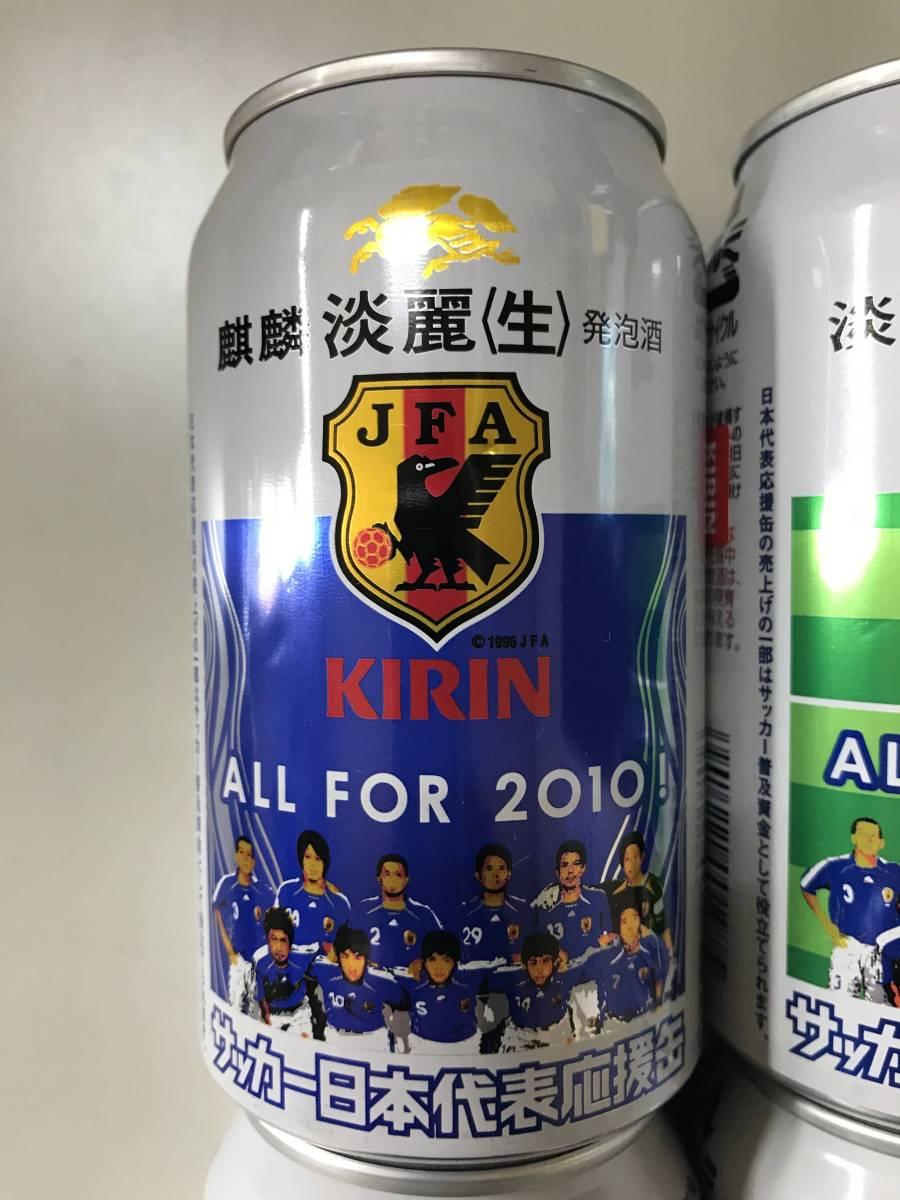 当時物 キリン 淡麗ビール サッカー日本代表応援缶 空缶 4種類 期間限定品 サムライブルー JFA 2010 デザイン缶_画像2