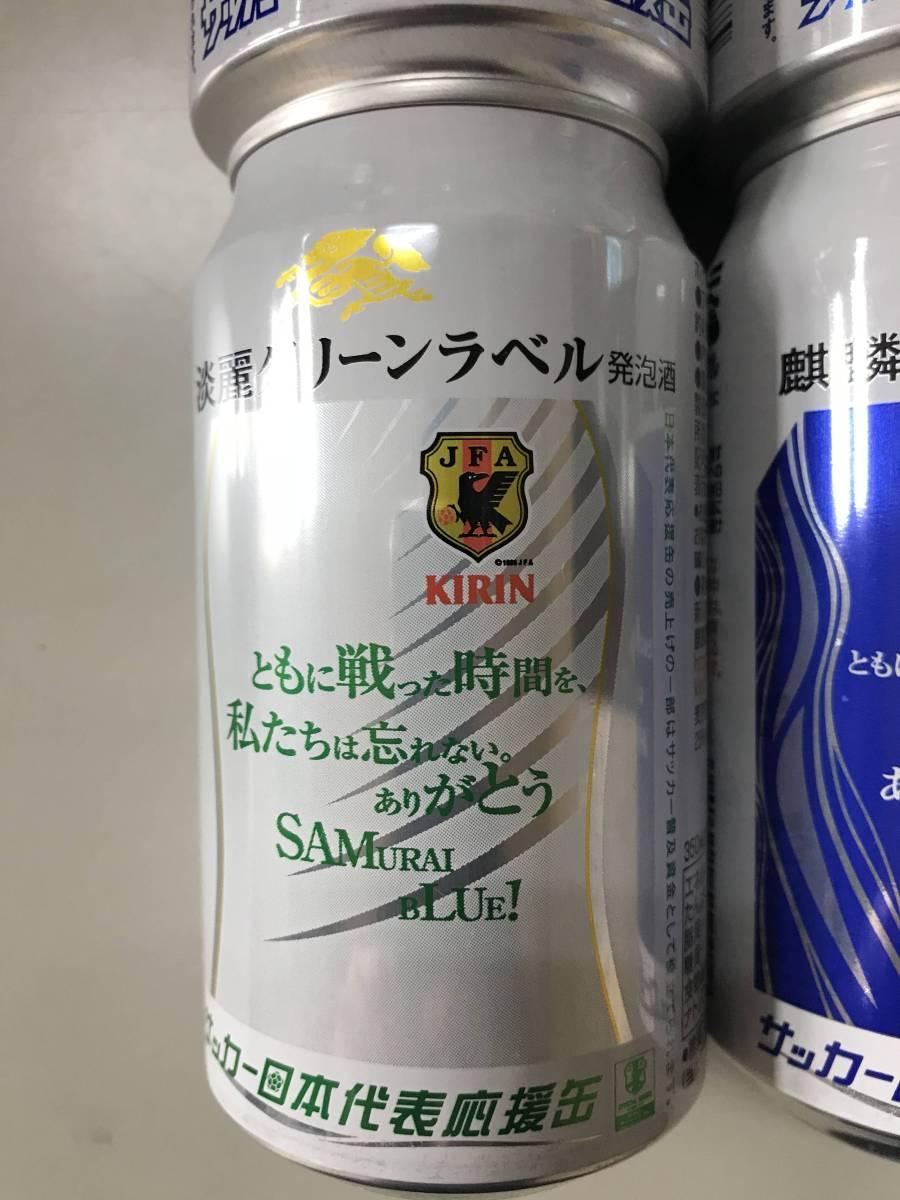 当時物 キリン 淡麗ビール サッカー日本代表応援缶 空缶 4種類 期間限定品 サムライブルー JFA 2010 デザイン缶_画像4