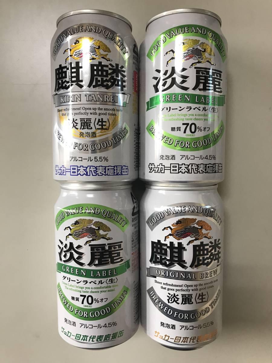 当時物 キリン 淡麗ビール サッカー日本代表応援缶 空缶 4種類 期間限定品 サムライブルー JFA 2010 デザイン缶_画像6
