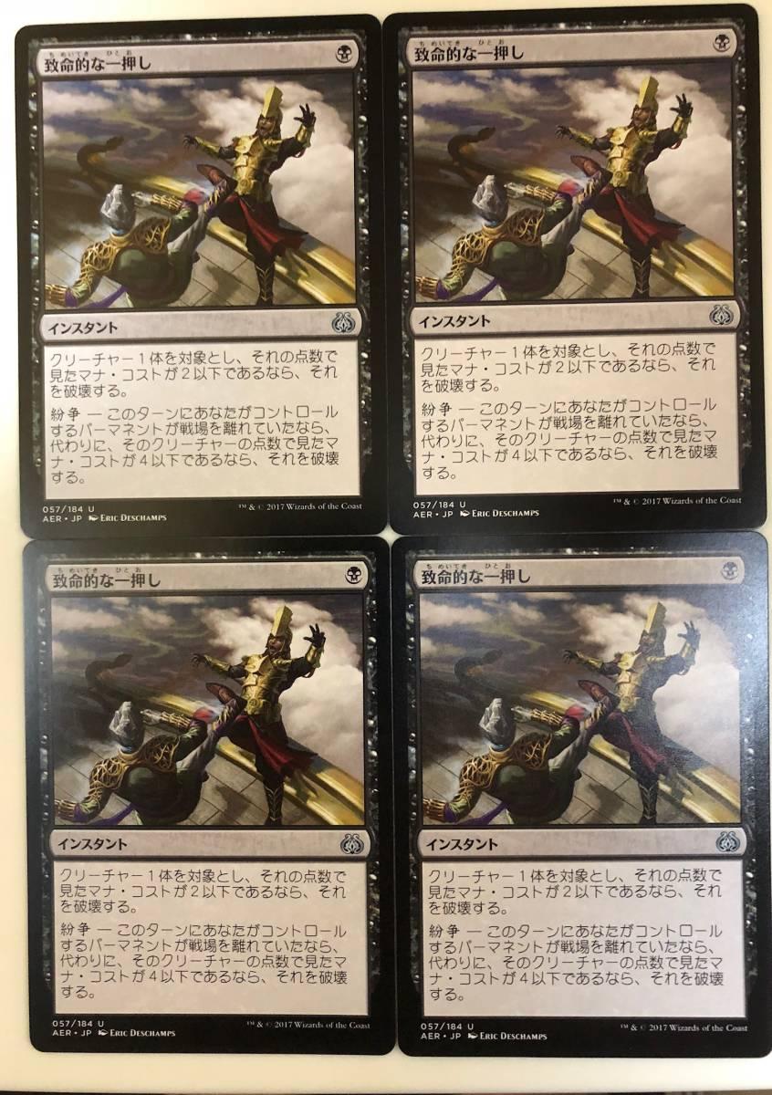 《致命的な一押し/Fatal Push》 [AER]日本語 4枚セット