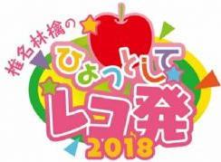 椎名林檎 ひょっとしてレコ発  北海道 札幌...