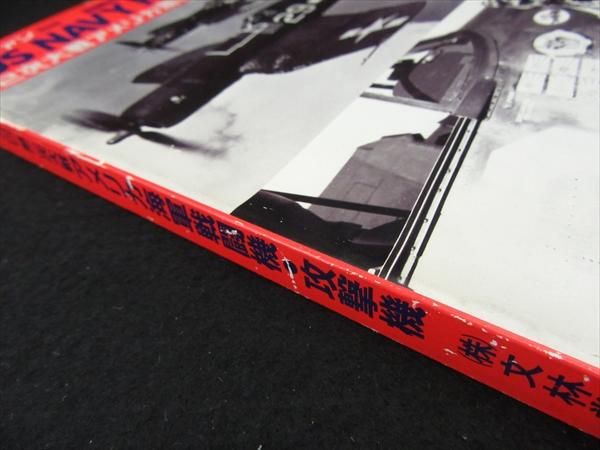 絶版本 『航空ファン別冊 イラストレイテッド NO.31 第2次大戦アメリカ海軍戦闘機・攻撃機』 ■送170円 文林堂 昭和61年 ●_画像9