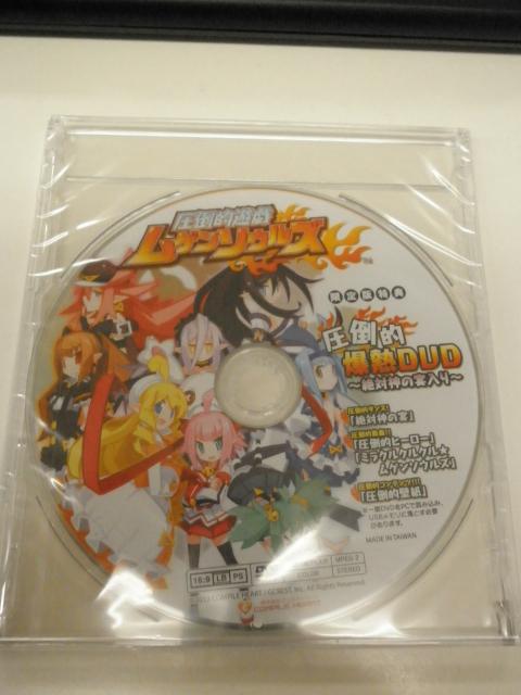 1017067028 DVD 圧倒的ムゲンソウルズ 限定版特典   (DVDのみです)_画像1