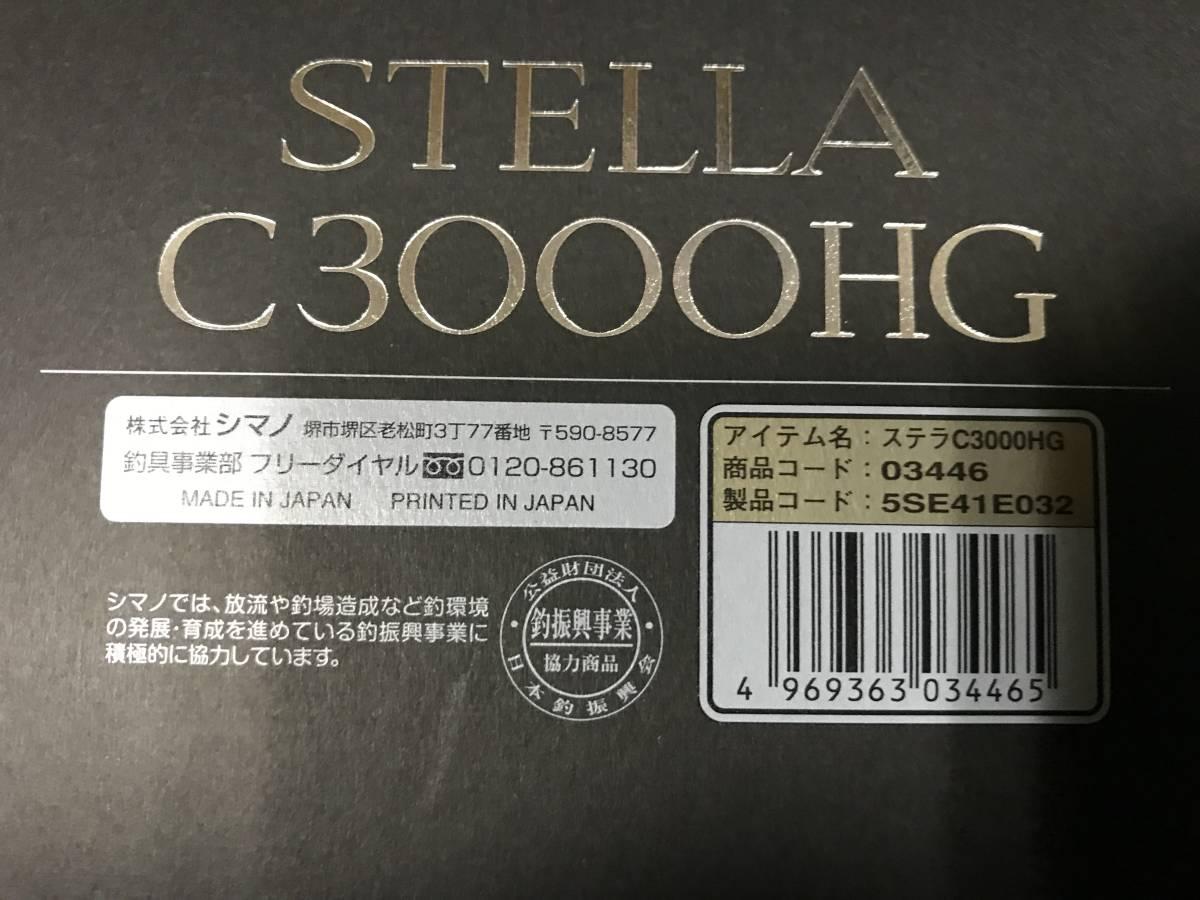 超美品 シマノ 14 ステラ C3000HG STELLA 送料込み ティップラン エギング 一つテンヤ_画像10