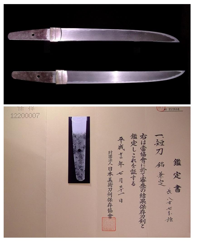 日本刀  短刀 兼定【之定】  保存刀剣鑑定書 最上作。 最上級外装付