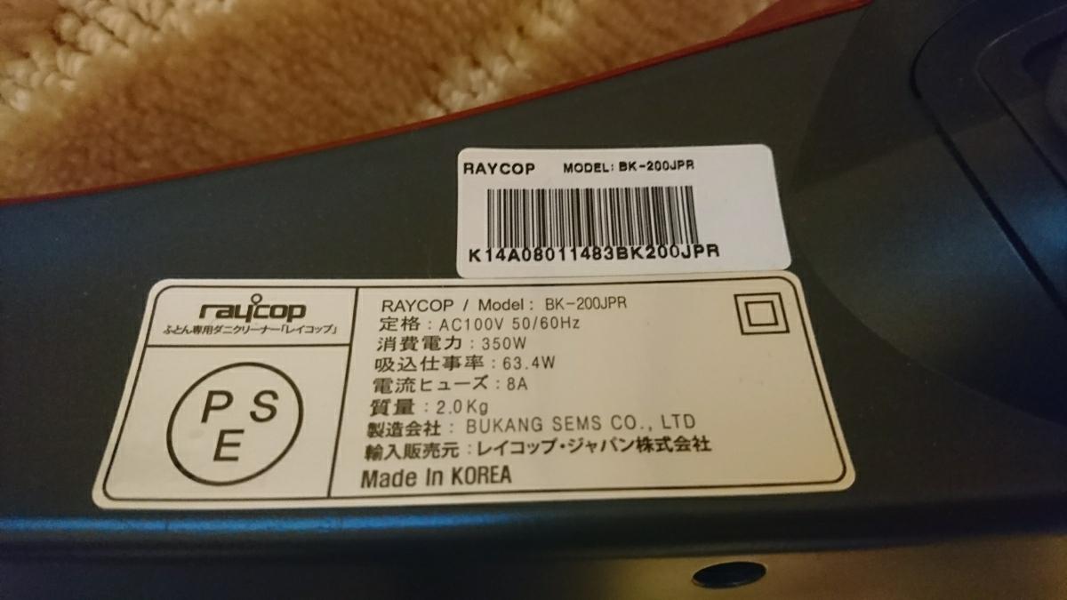 使用数回のみ RAYCOP レイコップ ふとん専用ダニクリーナー BK-200JPR レッド 動作確認済み_画像3