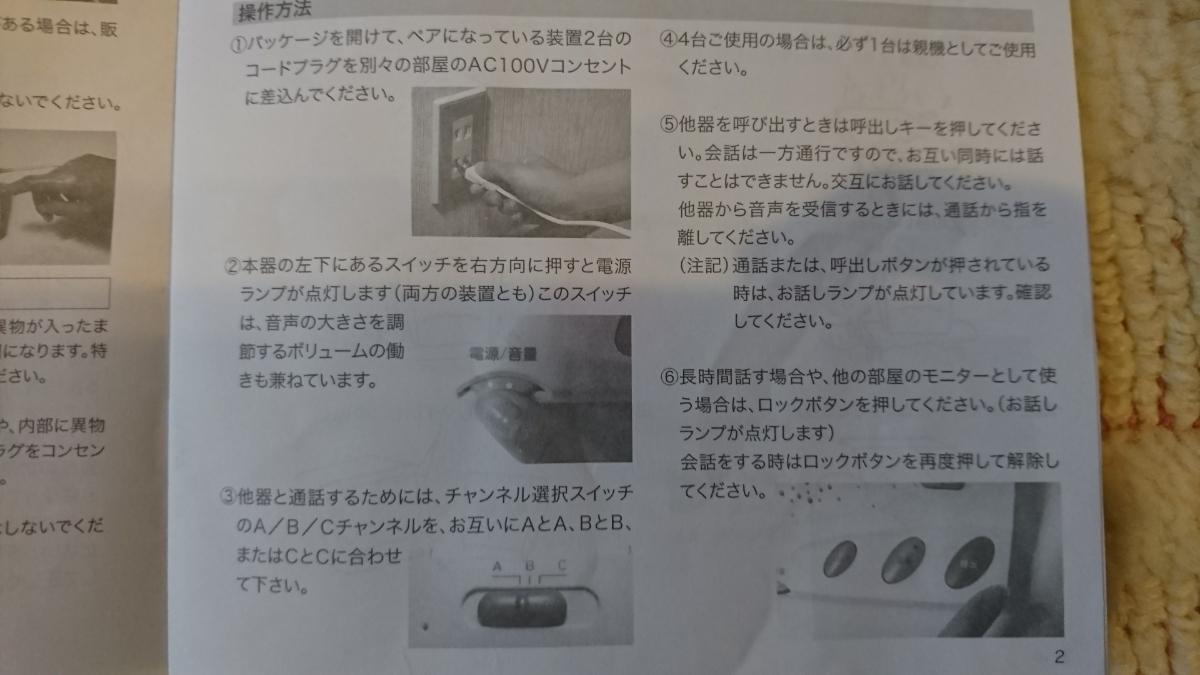 介護を必要とされている方 ルームツーカー3台組 ワイヤレスインターホン コンセントに差し込むだけ 動作確認済み 美品_画像5