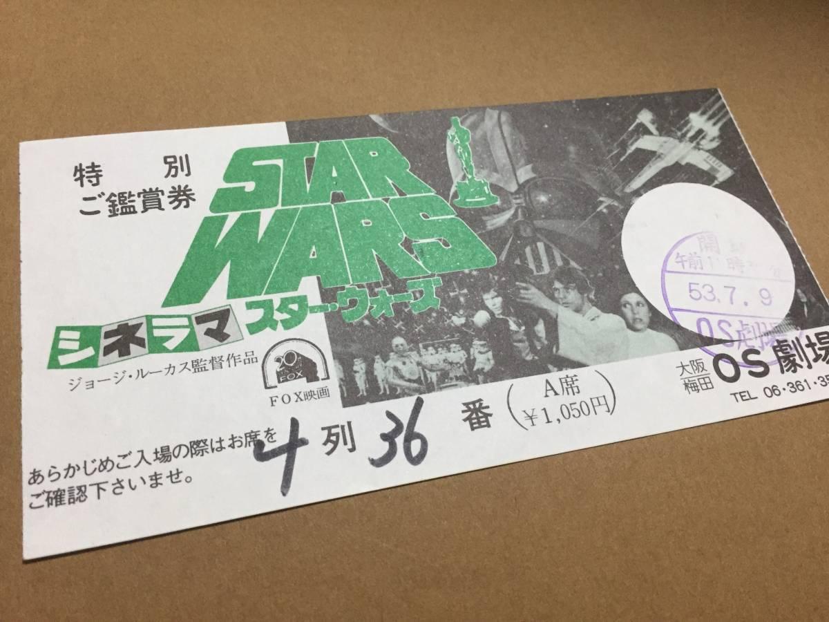 ★映画半券 スター・ウォーズ 大阪梅田OS劇場 指定席券_画像2
