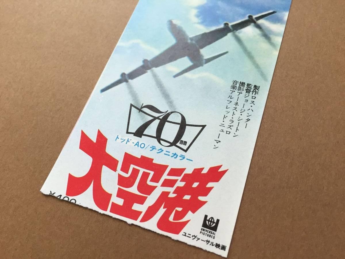★映画半券 大空港_画像3