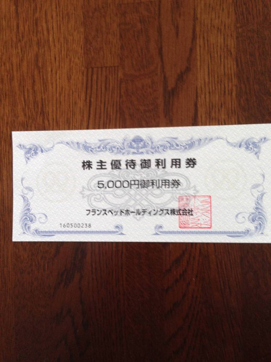 フランスベッド 株主優待券 5000円分 1枚(有効期限 平成31年3月31日) 送料無料