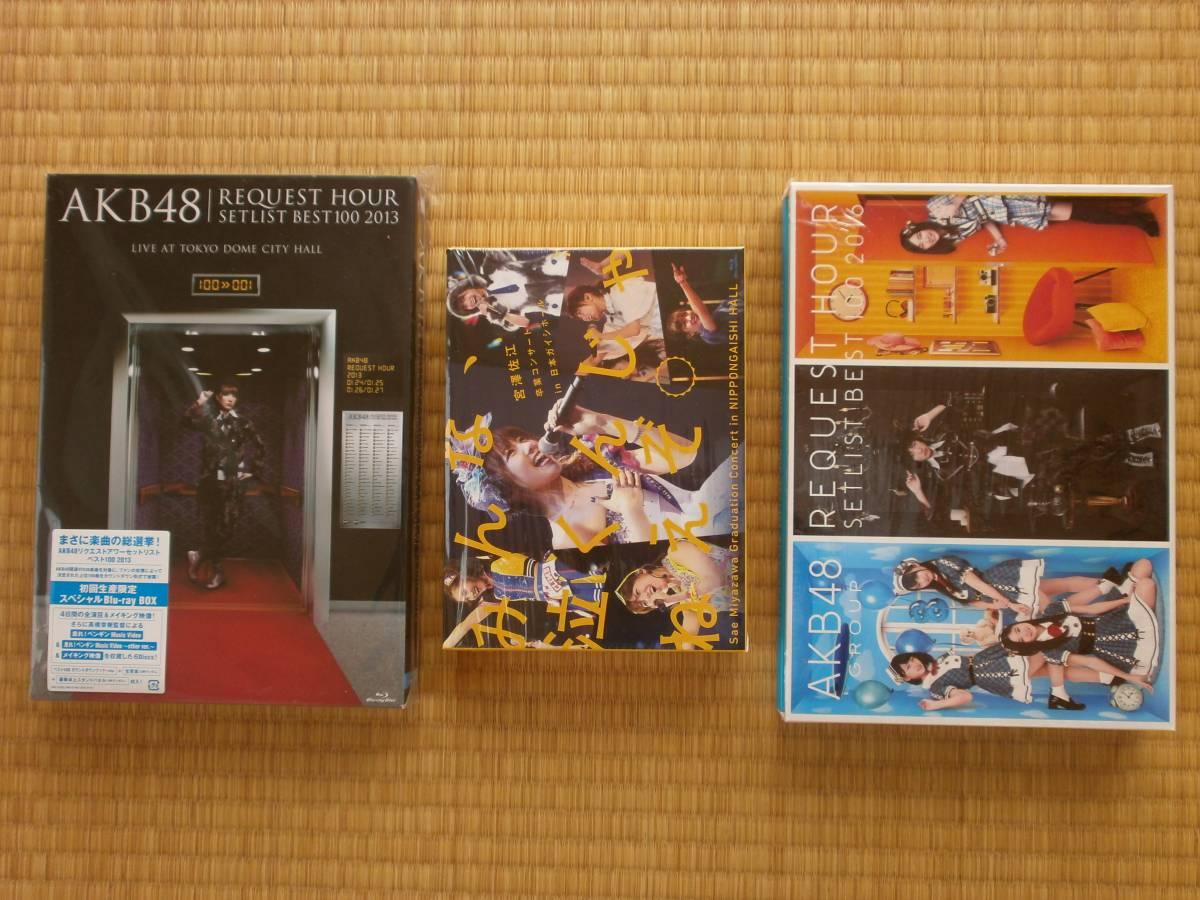 ♪♪処分特価!!【中古美品】AKB48 SKE48 Blu-ray 宮澤 佐江 セット リクアワ 2013 2016 卒業♪♪