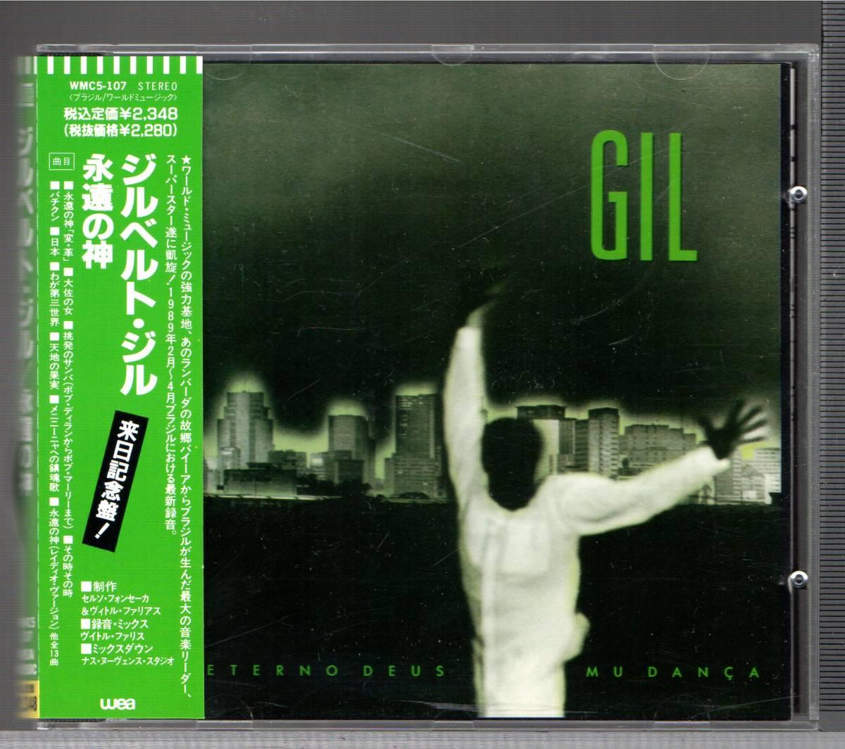 ★送料無料★Gilberto Gil/O Eterno Deus Mu Danca■帯付国内盤CD