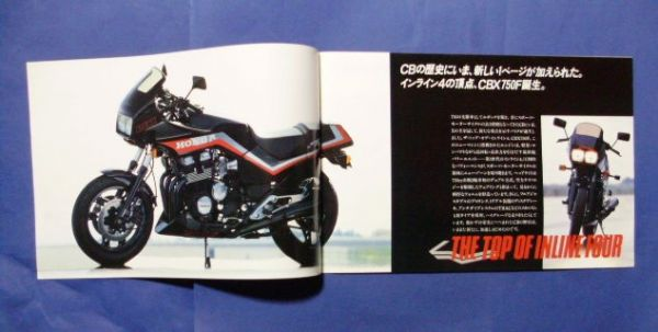 HONDA 新登場 CBX750F -THE TOP OF INLINE FOUR  カタログ_画像2