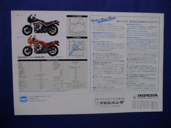 HONDA 新登場 CBX750F -THE TOP OF INLINE FOUR  カタログ_画像3