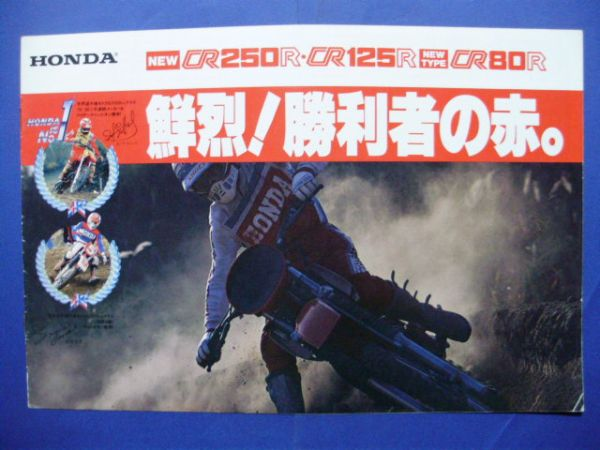 HONDA NEW CR250R/CR125R/NEW TYPE CR80R 鮮烈!勝利者の赤。 カタログ