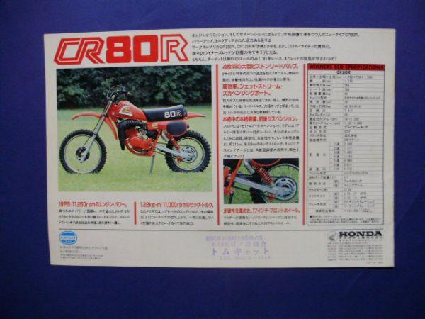 HONDA NEW CR250R/CR125R/NEW TYPE CR80R 鮮烈!勝利者の赤。 カタログ_画像3