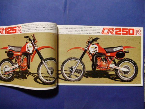 HONDA NEW CR250R/CR125R/NEW TYPE CR80R 鮮烈!勝利者の赤。 カタログ_画像2