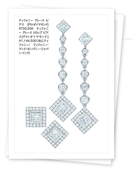 ティファニー(TIFFANY&CO) PT950プリンセスカットダイヤリング☆グレースシリーズ☆9号☆新品仕上済