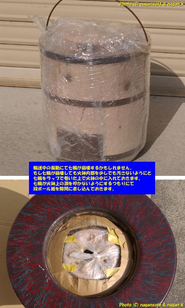 七輪を中に入れる火鉢、練炭火鉢 -- 昭和レトロになるのかな?_画像9