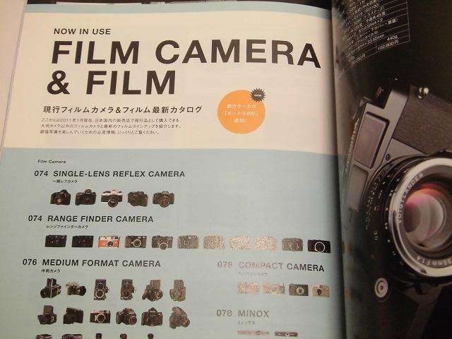 ★カメラマガジン NO.14 フィルムの魅力★ C999 2011年 中古美品_画像2