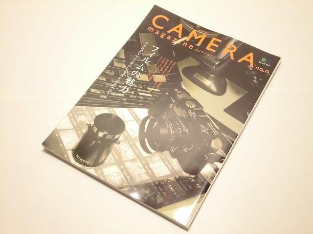★カメラマガジン NO.14 フィルムの魅力★ C999 2011年 中古美品_画像1