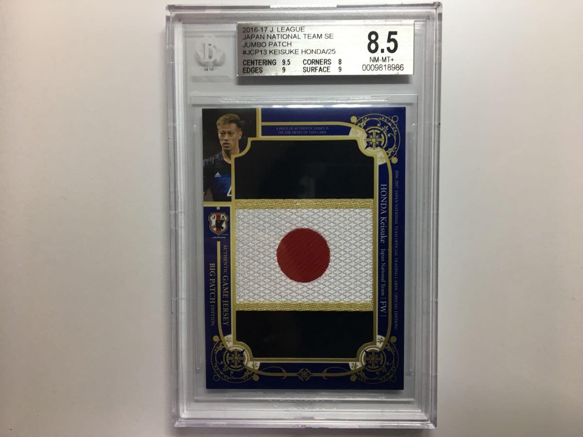 2016-17 J. League Epoch 日本代表SE 【 本田圭佑 】 ビッグパッチ 日の丸パッチ 国旗 10/25 25枚限定