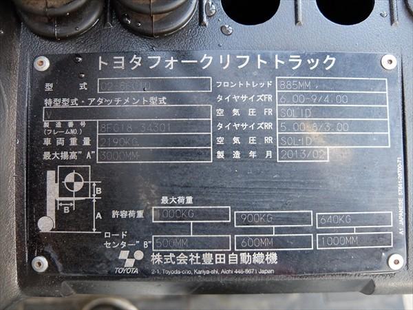 ◆トヨタフォークリフト ジェネオ 1トン 揚高3m ガソリン車 8FG10 ソリッドタイヤ オートマ 広島発<チャーター便>引取歓迎♪_画像10