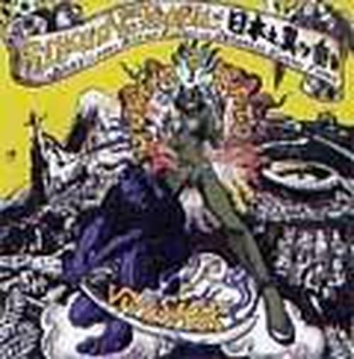 ※中古CD VIVISICK:MUKEKA DI RATO/split CD 2003年作品 日本/ブラジル・ハードコア・パンク R.D.P NK6 THINK AGAIN SYSTEMATIC DEATH_画像1