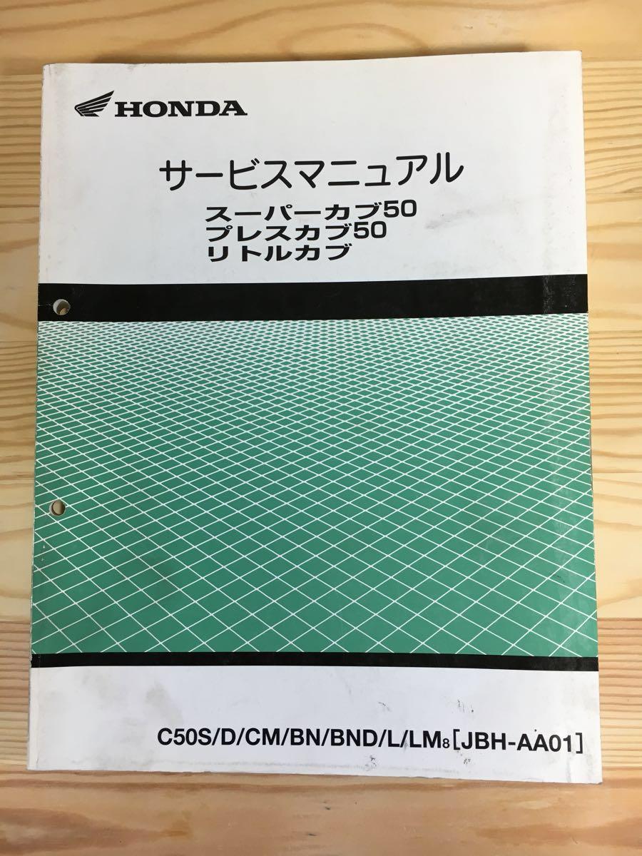 super cub 50 manual free owners manual u2022 rh wordworksbysea com Honda SL70 Honda Magna