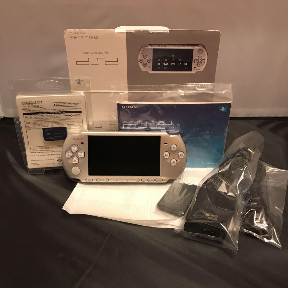 美品 PSP 3000 本体 ミスティックシルバー メモリースティック 32MB 付き SONY