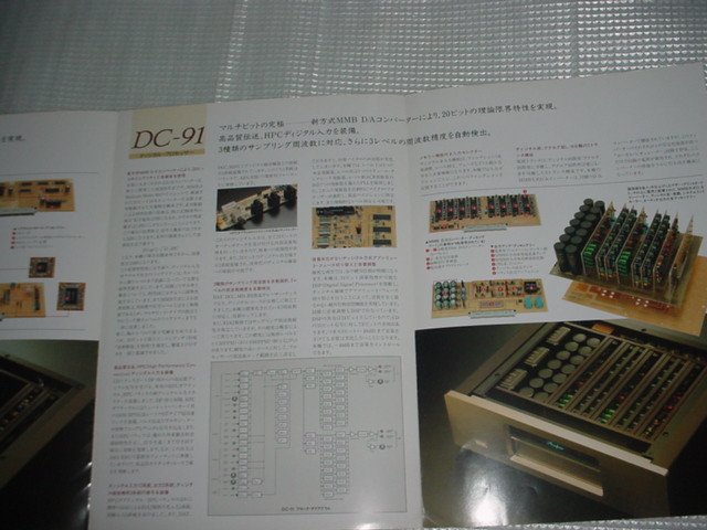 Accuphase DP-90/DC-91/ catalog