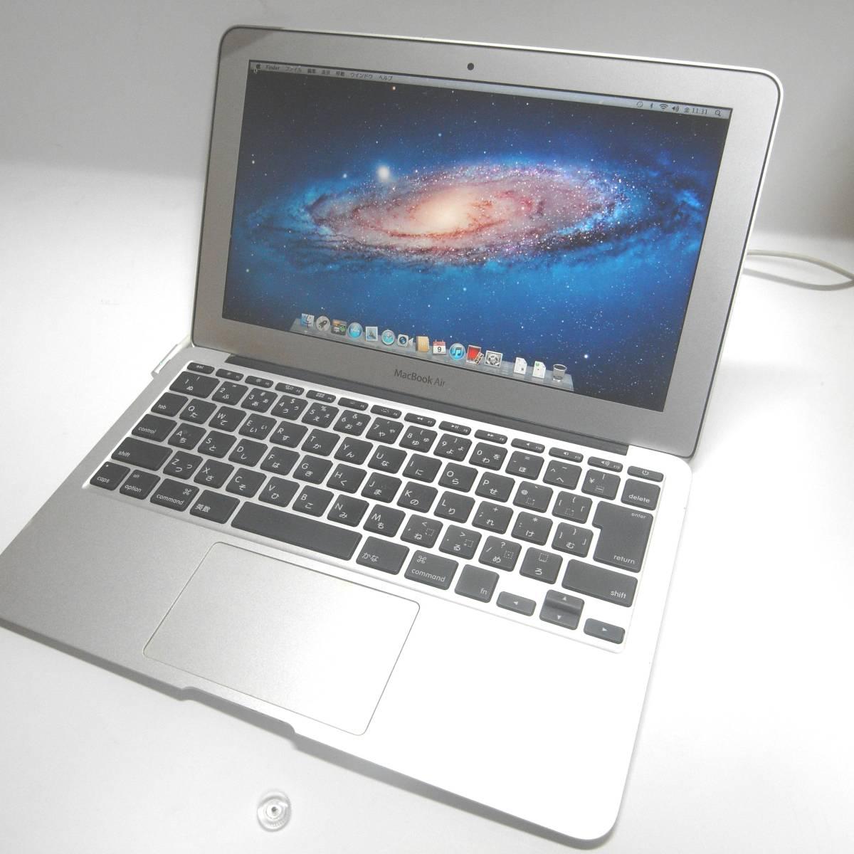 Apple MacBook Air A1370 i7 1.8GHz メモリ4GB SSD256GB 11インチ液晶 macOS X 10.7.5