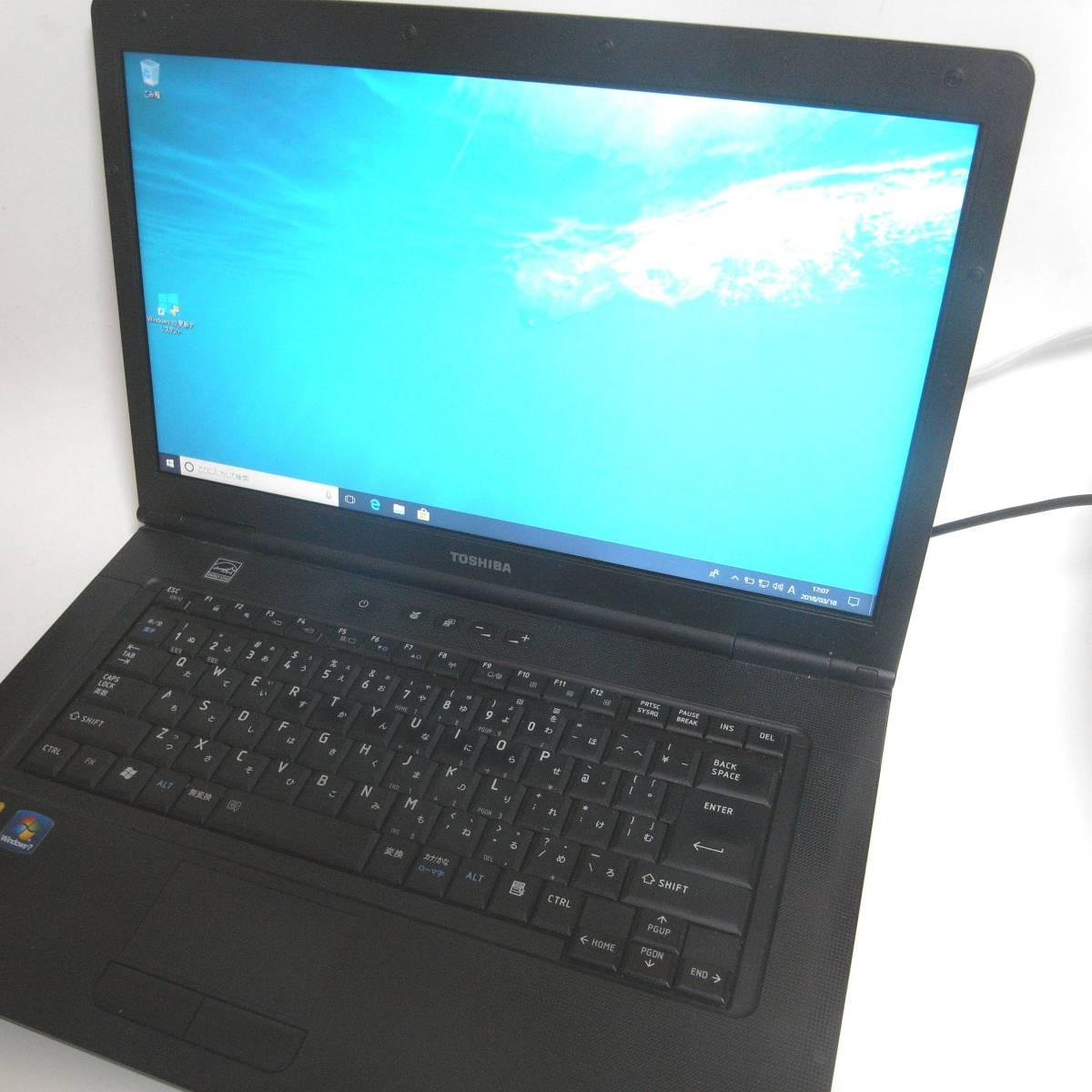 東芝 dynabook Satellite B550/B i3 2.53G メモリ2GB HD250G 15.6インチワイド DVDRW 内蔵バッテリー充電不可