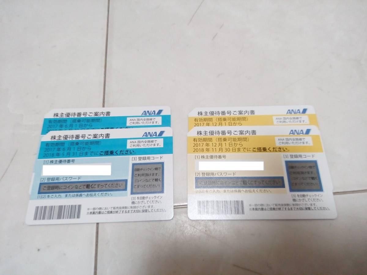 【送料込】 ANA 株主優待券 4枚セット(二組)
