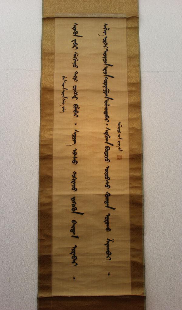 (佳宝)満州国  業喜海順  哲理木盟圖什業圖親王  内モンゴル自治区   内蒙古自治